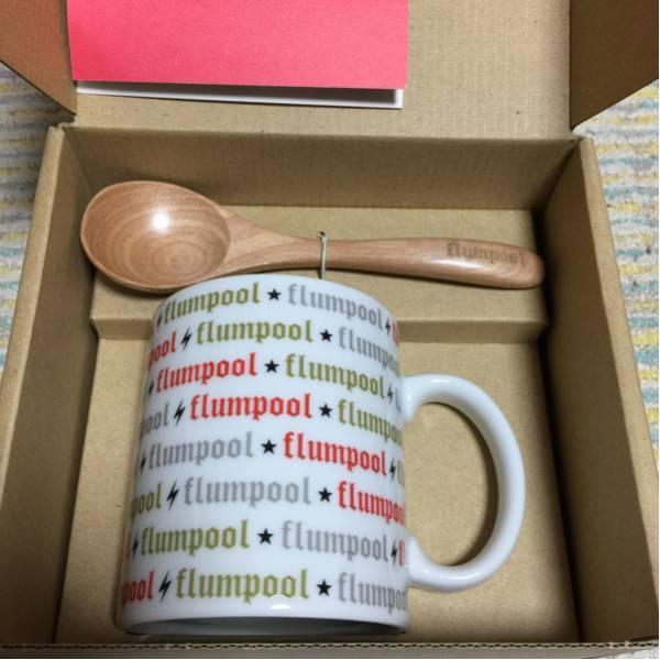 flumpoolグッズ マグカップセット新品☆ ライブグッズの画像