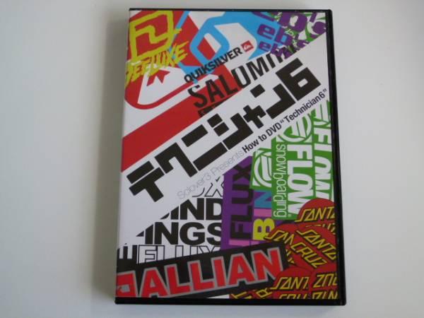 DVD テクニシャン 6 / SCLOVER 3 HOW TO 石川敦士 田中しんじ 送料込み_画像1