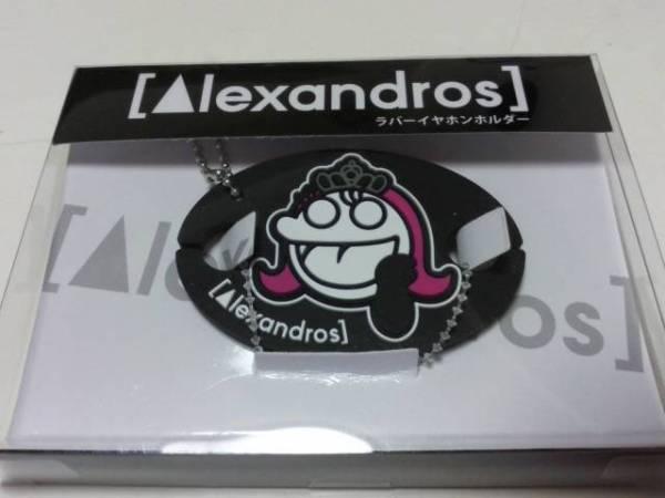 Alexandros アレキサンドロス ラバーイヤホンホルダー アレキ