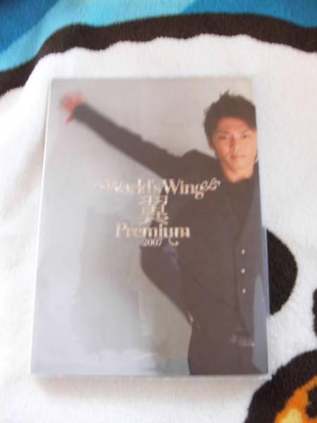 今井翼★World'sWing翼Premium2007★パンフレット(日生劇場)