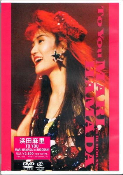 新品即決TO YOU MARI HAMADA in BUDOKAN/浜田麻里DVD ライブグッズの画像
