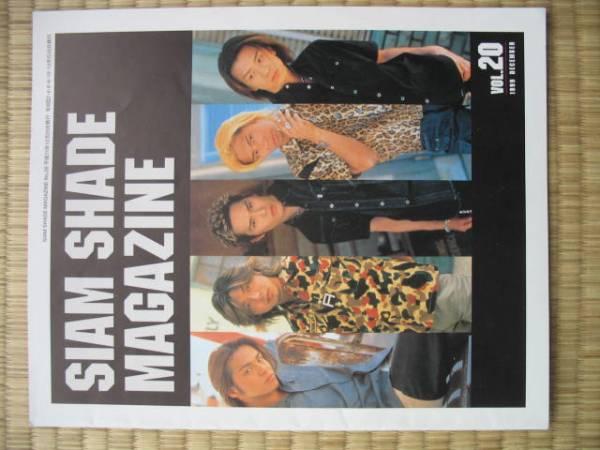 SIAMSHADE 会報 20号 1999年12月 中古