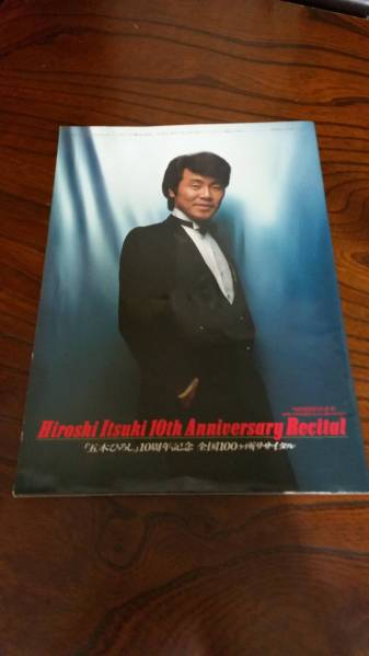 五木ひろし昭和古いパンフレット日本武道館コンサート