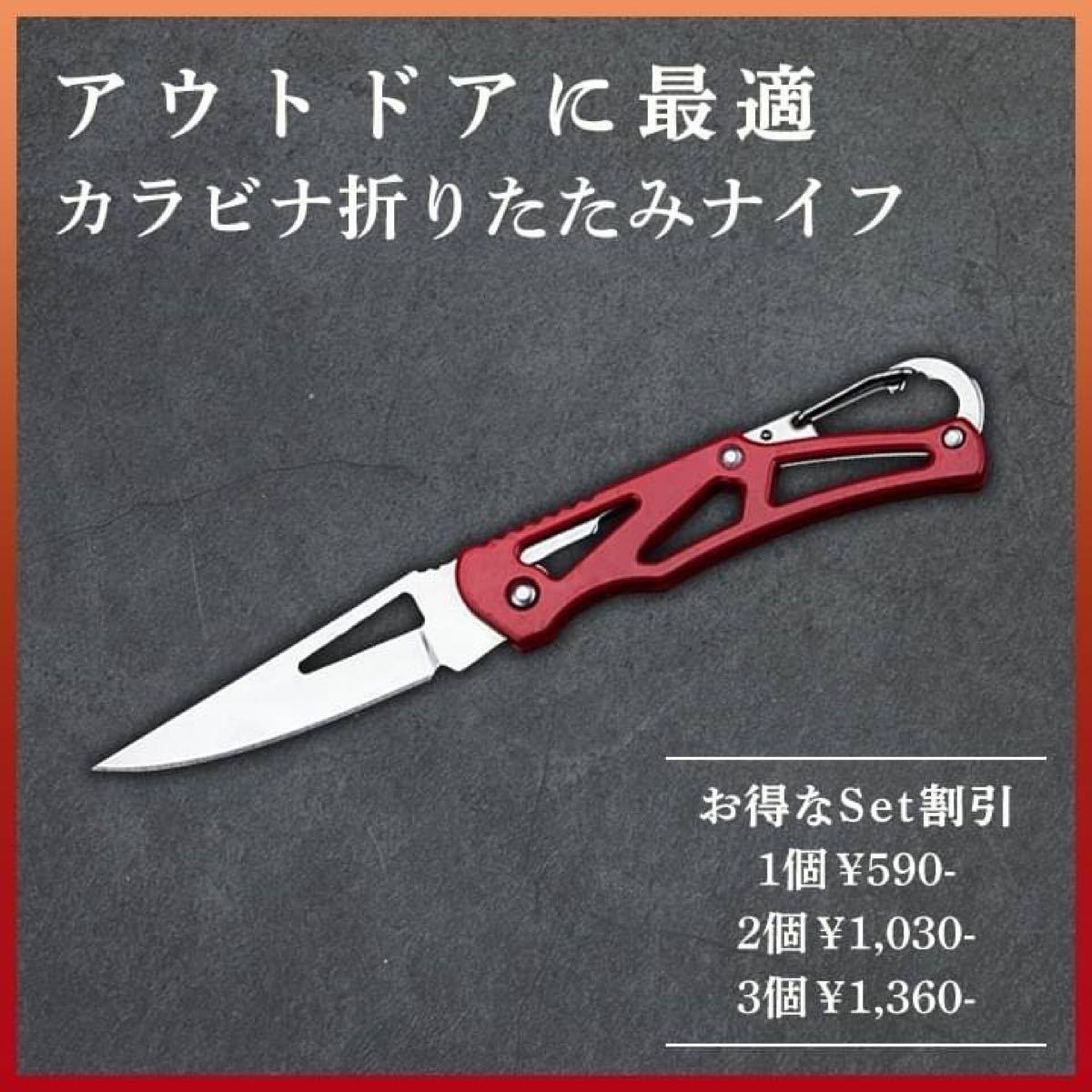 【アウトドアに最適】カラビナ折りたたみナイフ★赤色★3個セット★ 釣り キャンプ サバイバル