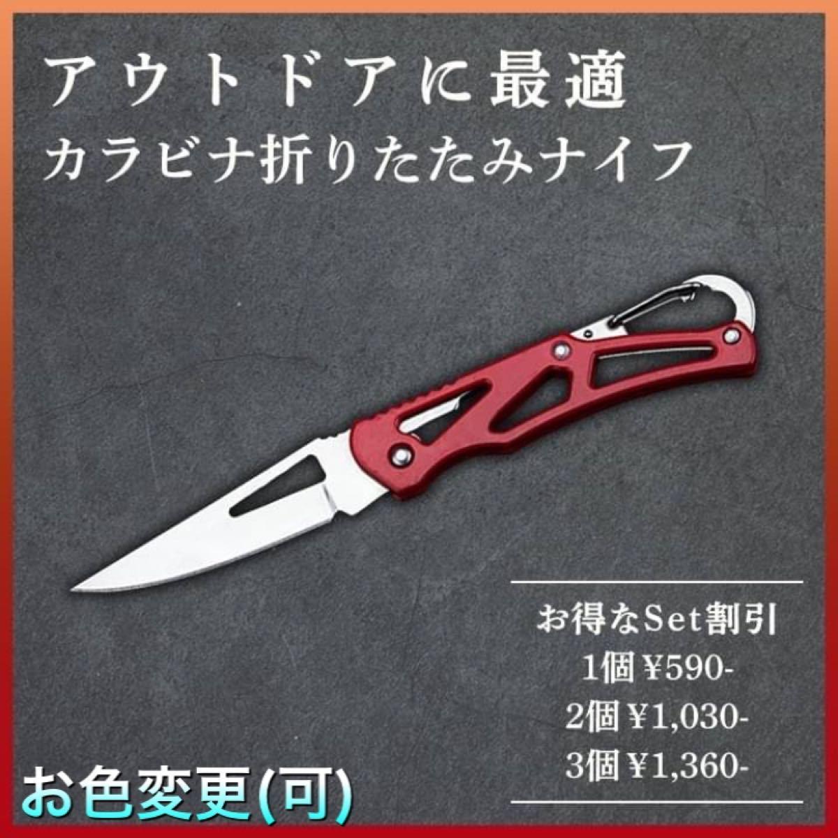 【アウトドアに最適】カラビナ折りたたみナイフ★赤色★釣り キャンプ サバイバル