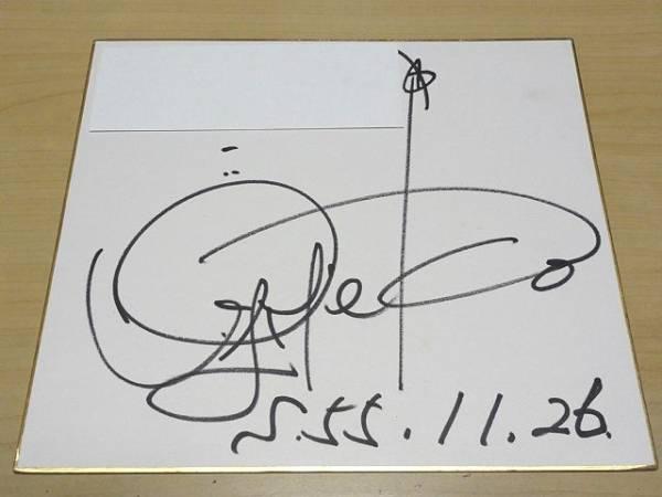希少☆「西島三重子・サイン色紙」・昭和55年・池上線・千歳橋☆