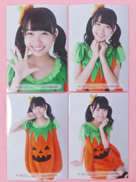 HKT48 松岡はな 月別生写真2016年10月 October コンプ ライブグッズの画像