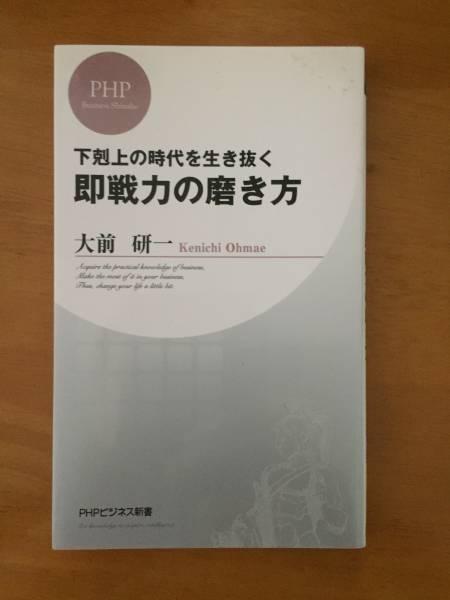 ビジネス 書籍 即戦力の磨き方  PHP ビジネス新書 大前 研一