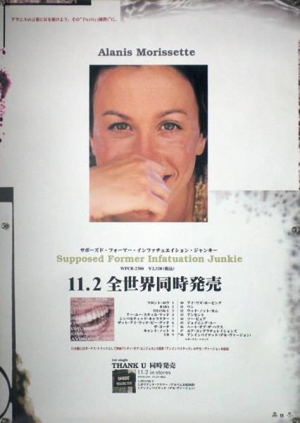 アラニス・モリセット ALANIS B2ポスター (1Z05003)