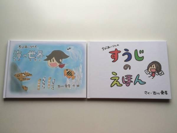 古川愛李 絵本2冊 ポストカード付