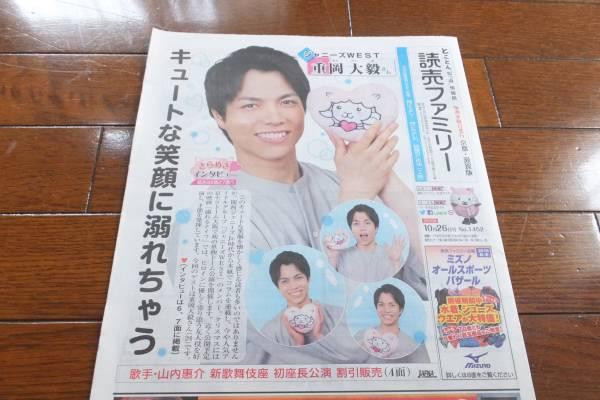 切手可 読売新聞 切り抜き ジャニーズWEST 重岡大毅