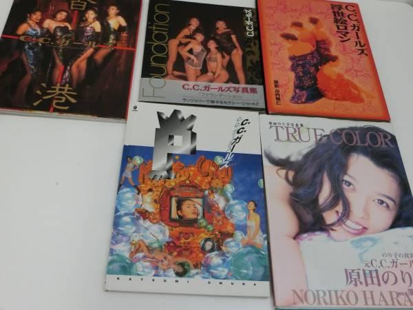 C.Cガールズ 写真集 5冊まとめて 藤森夕子 青田典子 グッズの画像