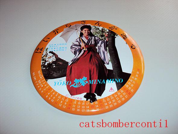 缶バッジ はいからさんが通る 南野陽子 グッズの画像