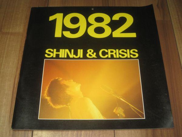 原田真二 クライシス SHINJI & CRISIS 1982 カレンダー 3月欠