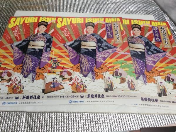送料無料■石川さゆり開運招福音楽祭 大阪新歌舞伎座チラシ3枚