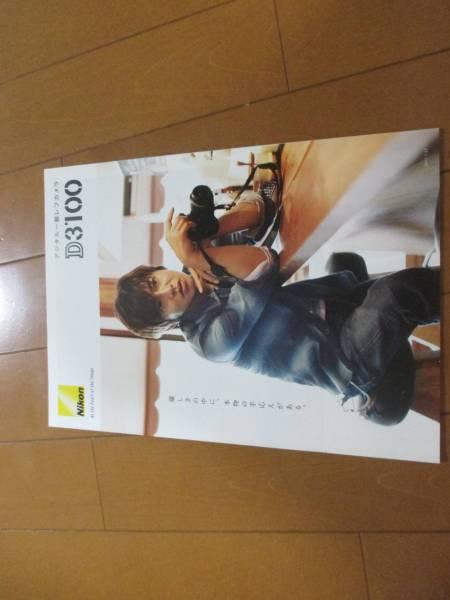9211カタログ*ニコン*D3100*一眼レフ2011.7発行15P