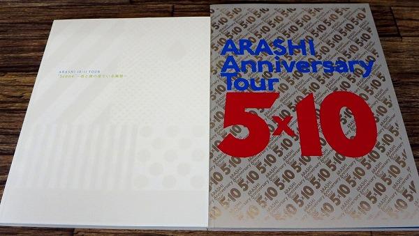 ◆嵐/ARASHI ツアーパンフレット 大野智/櫻井翔/二宮和也◆z8297