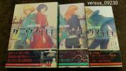 ★『ゲニウス・ロキ』★1~3巻(完.初版.帯アリ)★ancou★