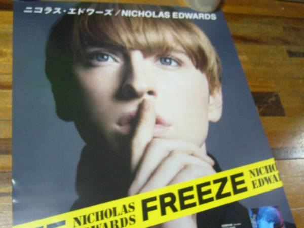 B2大 ポスター ニコラス・エドワーズ Freeze