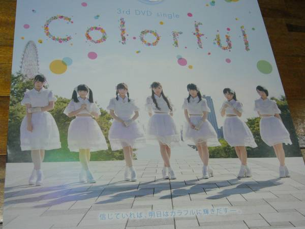 B2大 ポスター AngeReve 「Colorful」