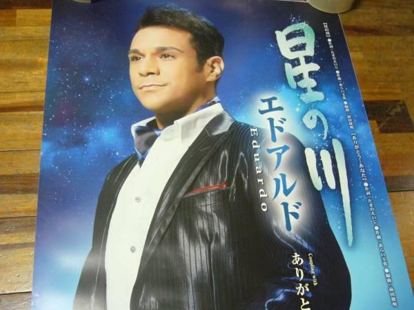 B2大 演歌 ポスター エドアルド