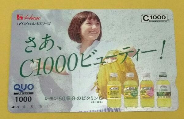 ★当選品/非売品★本田翼 クオカード★セブンイレブン×C1000 グッズの画像