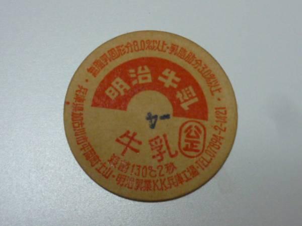 牛乳キャップ 牛乳のふた 明治牛乳/明治乳業/兵庫 兵庫工場C_画像1