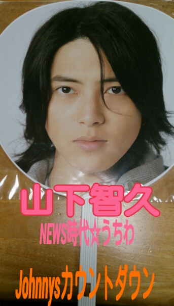レアグッズ【山下智久】NEWS 2006年うちわ コンサート 代々木