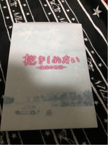 映画 抱きしめたい DVDメモリアルエディション 錦戸亮北川景子