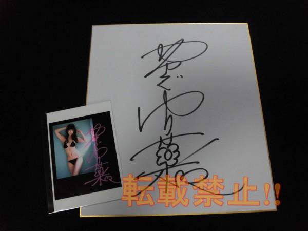 【 柳ゆり菜 】 直筆サイン色紙&フォト