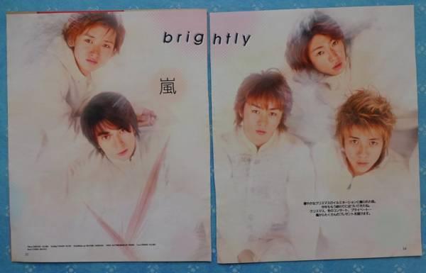 嵐「brightly」POTATO 2002 切り抜き