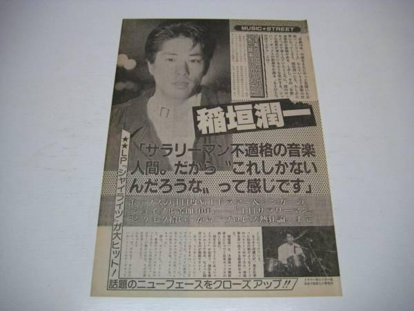 切り抜き 稲垣潤一 1980年代