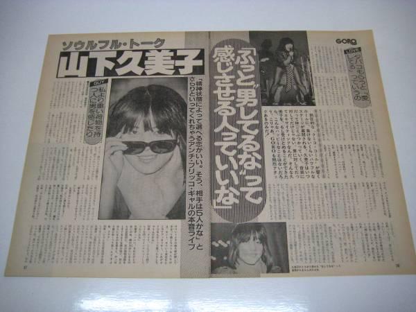 切り抜き 山下久美子 1980年代