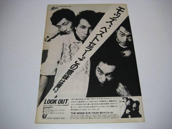 切り抜き ザ・モッズ アルバム広告 1980年代 THE MODS