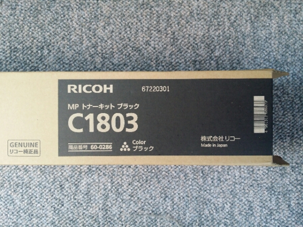 【純正】imagio MP トナーキット ブラック C1803【送料無料】