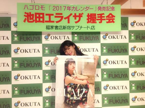 【超希少】池田エライザさん直筆サイン色紙&サイン入り生写真SET