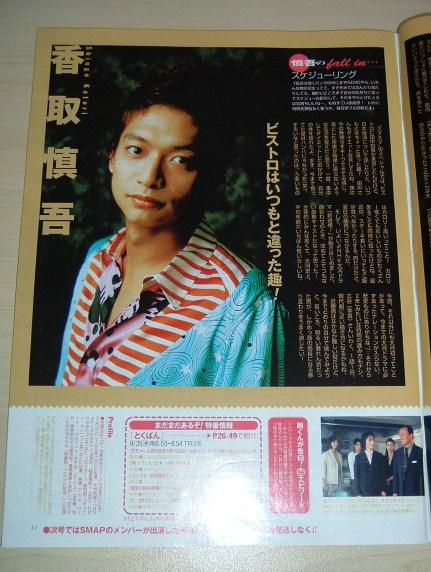 ★香取慎吾★この秋もfall in SMAP!2003★切り抜き★_画像1