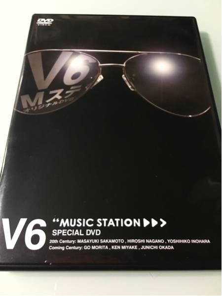【美品】V6 MUSIC STATION / V6 SPECIAL DVD 非売品