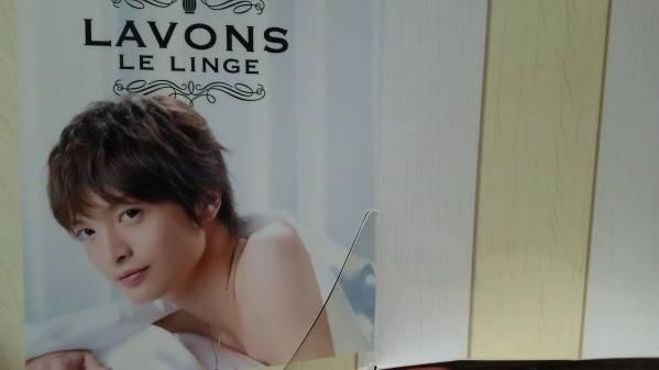 玉森君*LAVON★非売品★横置きポップ