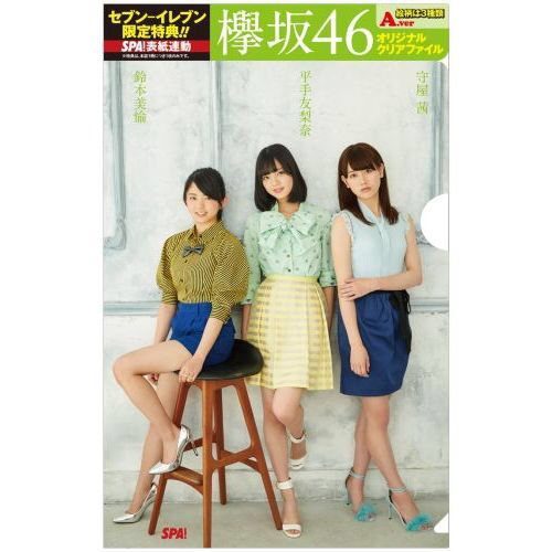 SPA 11月 欅坂46 セブン クリアファイル 3タイプ 守屋 平手 鈴本