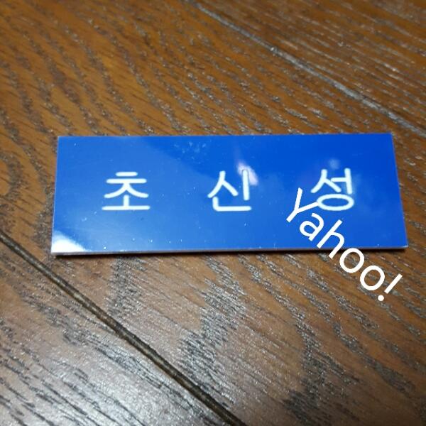 緊急値下げ 超新星 ハングルバッチ!!韓流ペン必須!