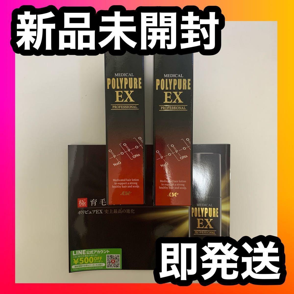 シーエスシー 薬用ポリピュアEX 120ml  2本セット+3,500円クーポン