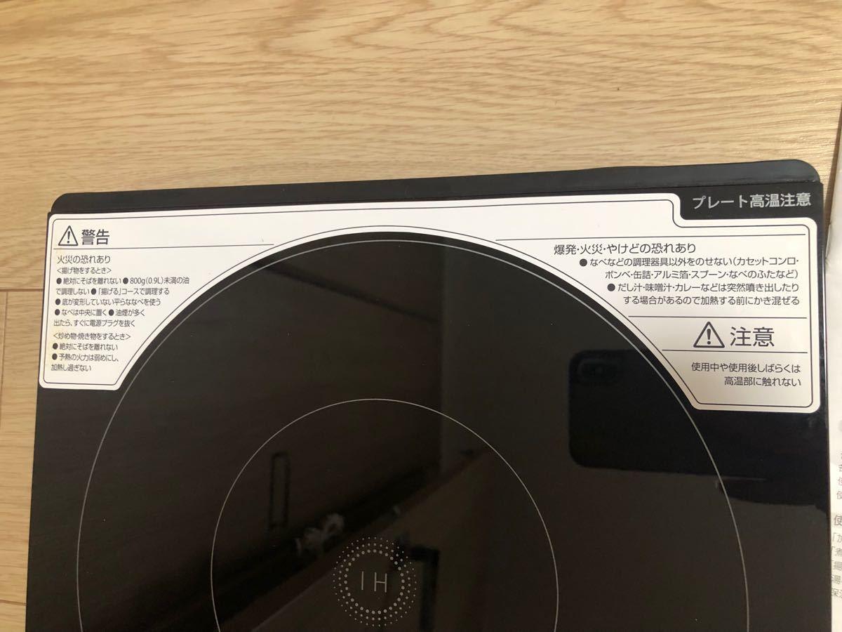 IHクッキングヒーター T-fal 土鍋セット