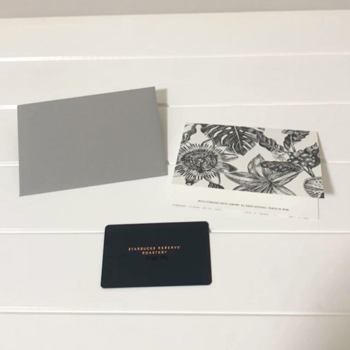 スターバックスロースタリー東京限定柄 カード 第三弾
