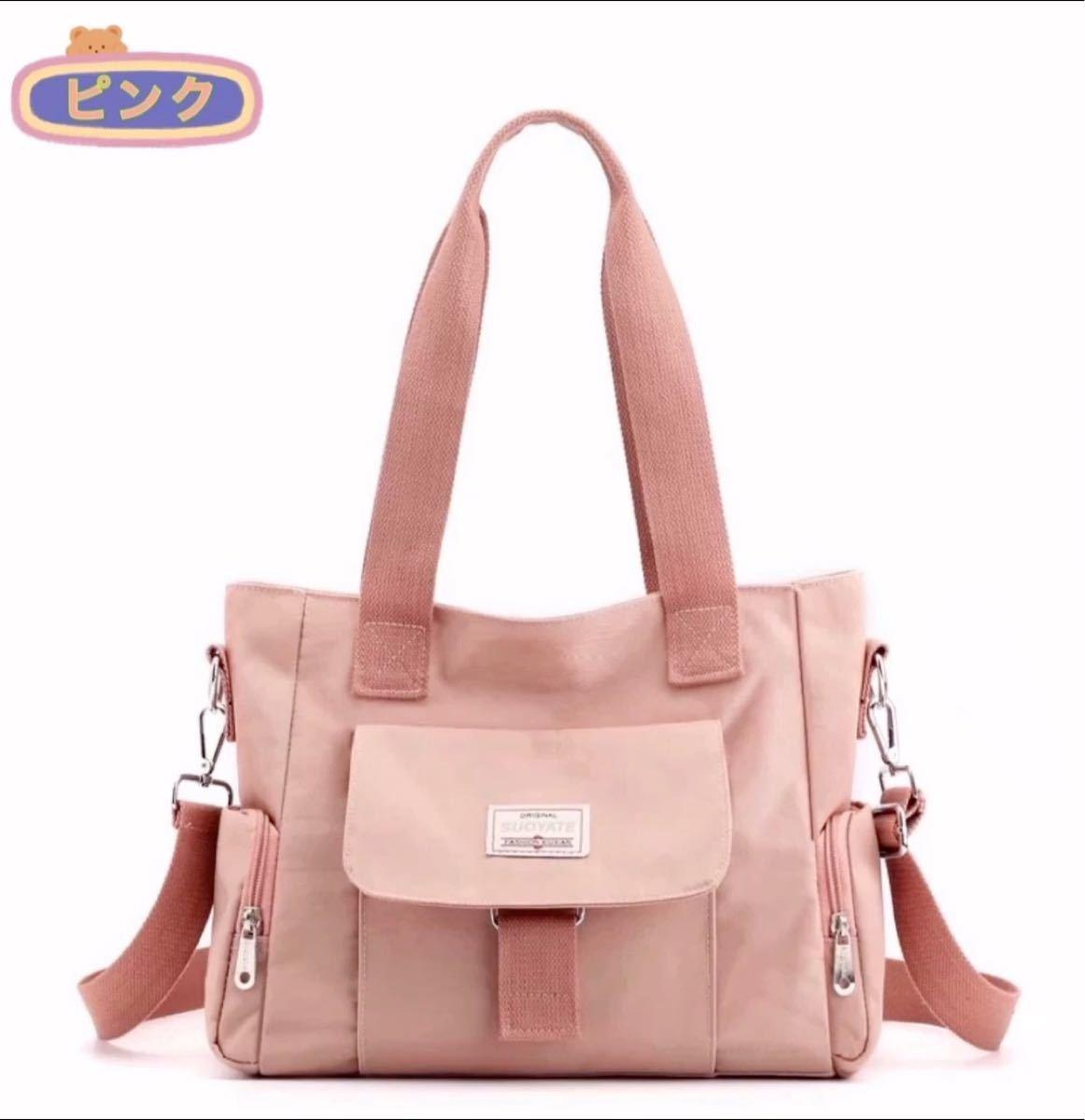 ショルダーバッグ トートバッグ 2way 多機能 大容量 通勤通学バッグ 楽々 撥水加工 新品ピンク