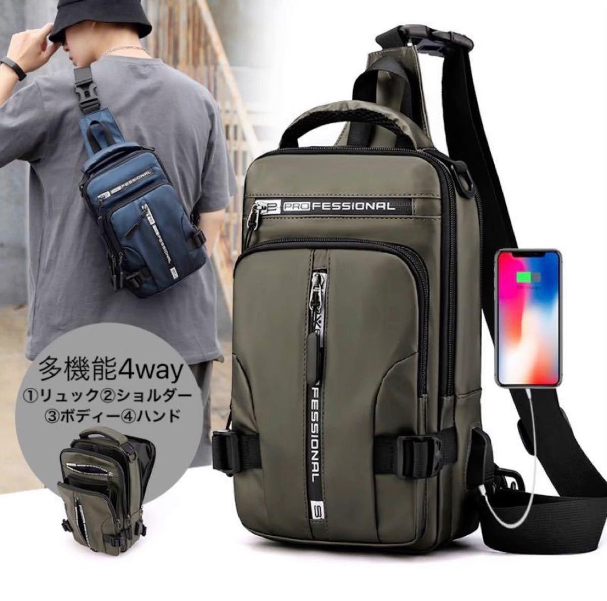 ボディバッグ リュックサック 斜め掛け ハンドバッグ  多機能軽量  大容量 撥水加工 ナイロン 男女兼用 USBポート グリーン