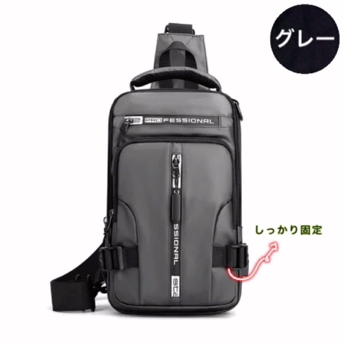 ボディバッグ リュックサック 斜め掛け ハンドバッグ  多機能軽量  大容量 撥水加工 ナイロン 男女兼用 USBポート グレー