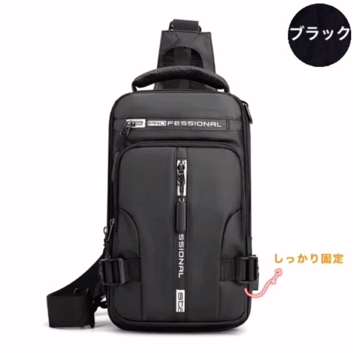 ボディバッグ リュックサック 斜め掛け ハンドバッグ  多機能軽量  大容量 撥水加工 ナイロン 男女兼用 USBポート ブラック