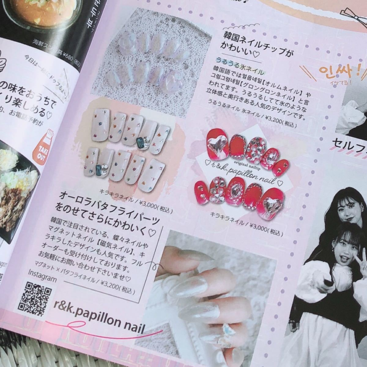 ネイルチップ キラキラネイル 韓国ネイル 雑誌搭載ネイルチップ
