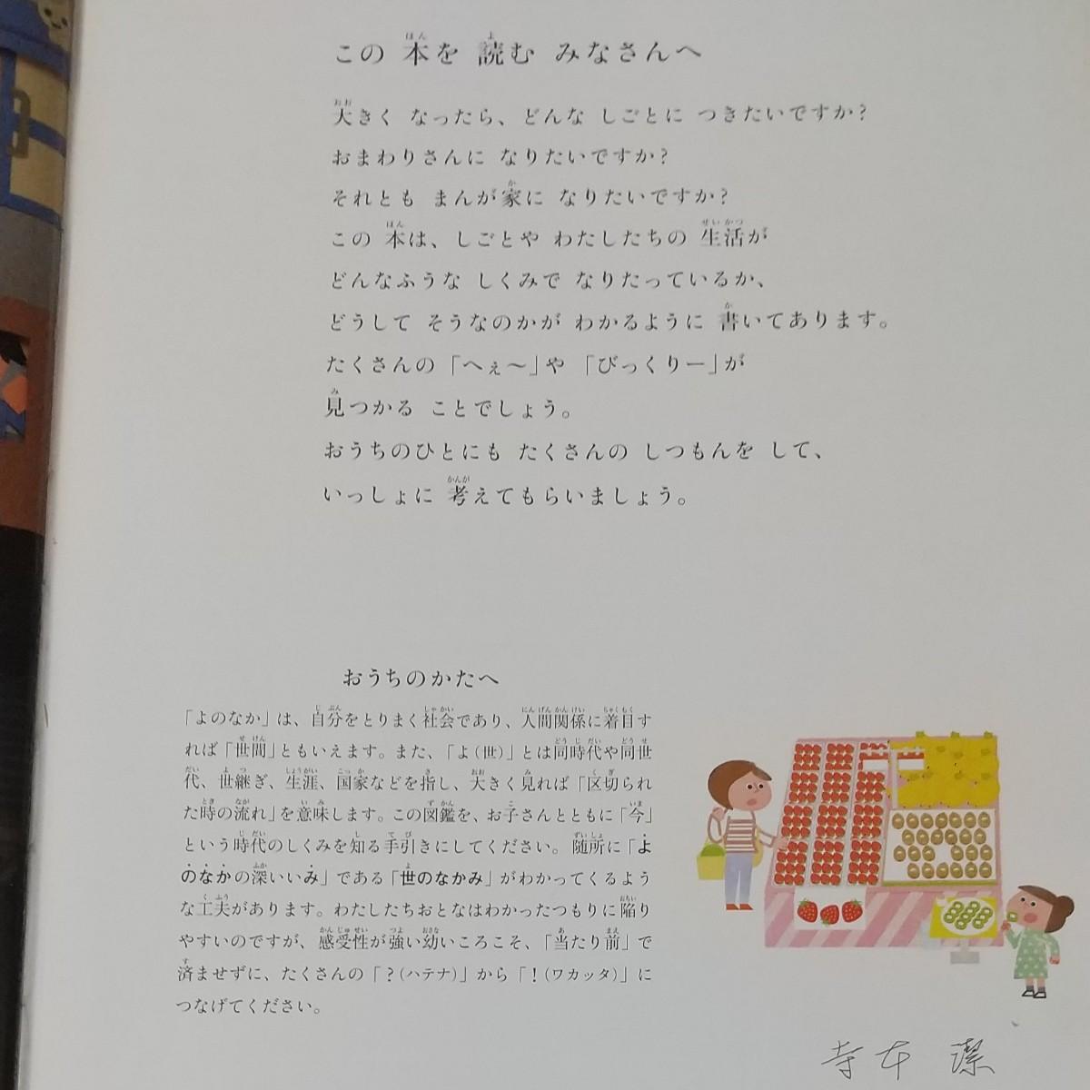 小学館 よのなかの図鑑 プレNEO